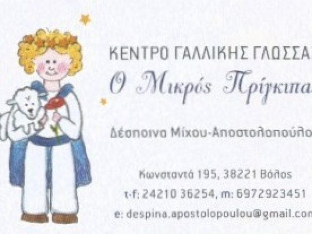 Ο ΜΙΚΡΟΣ ΠΡΙΓΚΗΠΑΣ-ΑΠΟΣΤΟΛΟΠΟΥΛΟΥ ΔΕΣΠΟΙΝΑ