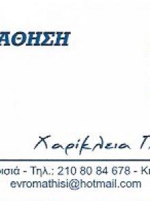 ΕΥΡΩΜΑΘΗΣΗ-ΠΑΠΑΔΑΚΗ ΧΑΡΙΚΛΕΙΑ