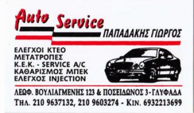 AUTO SERVICE (ΠΑΠΑΔΑΚΗΣ ΓΕΩΡΓΙΟΣ)