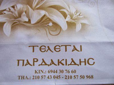 ΠΑΡΔΑΚΙΔΗΣ ΚΩΝΣΤΑΝΤΙΝΟΣ