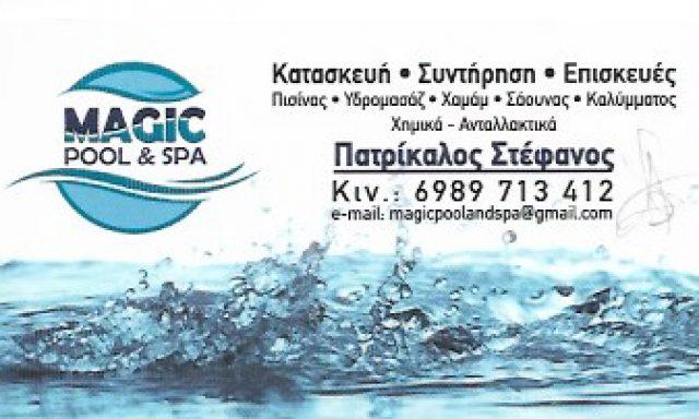 MAGICPOOLANDSPA-ΠΑΤΡΙΚΑΛΟΣ ΣΤΕΦΑΝΟΣ