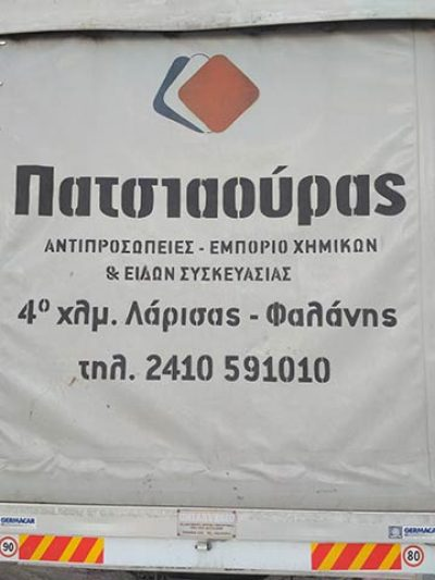 ΠΑΤΣΙΑΟΥΡΑΣ ΝΙΚΟΛΑΟΣ