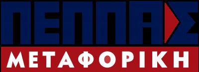 ΠΕΠΠΑΣ ΜΕΤΑΦΟΡΙΚΗ (Πέππας Αθανάσιος Μ.)