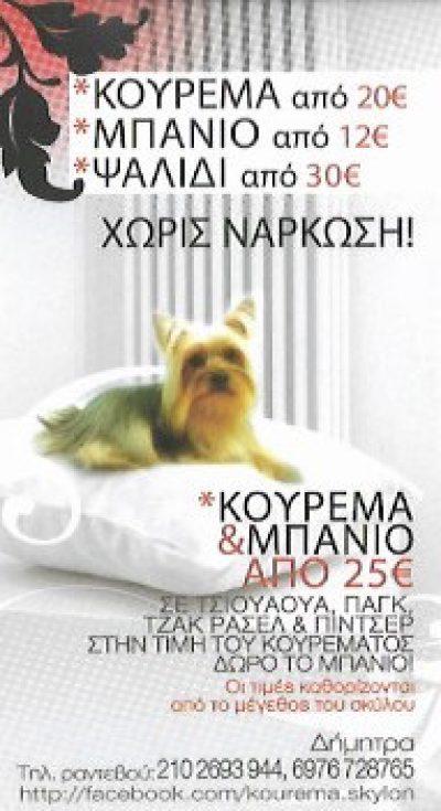 PETSTOP ΣΤΑΣΗ ΖΩΗΣ-ΒΑΖΑΙΟΥ ΔΗΜΗΤΡΑ