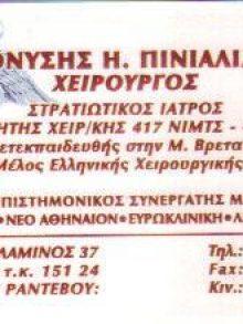 ΠΙΝΙΑΛΙΔΗΣ ΔΙΟΝΥΣΙΟΣ