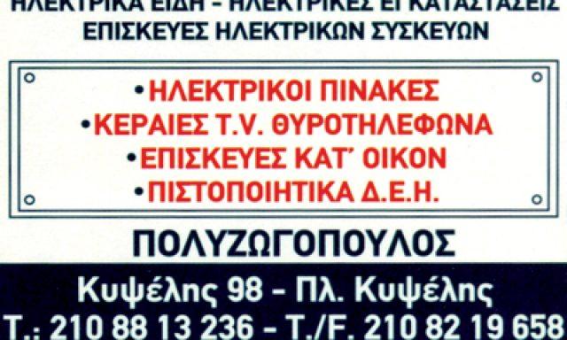 ΠΟΛΥΖΩΓΟΠΟΥΛΟΣ ΑΝΤΩΝΙΟΣ
