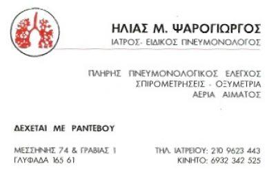 ΨΑΡΟΓΙΩΡΓΟΣ ΗΛΙΑΣ Μ.