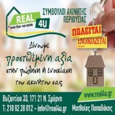 REAL 4U-ΠΑΠΑΔΑΚΗΣ ΜΑΤΘΑΙΟΣ