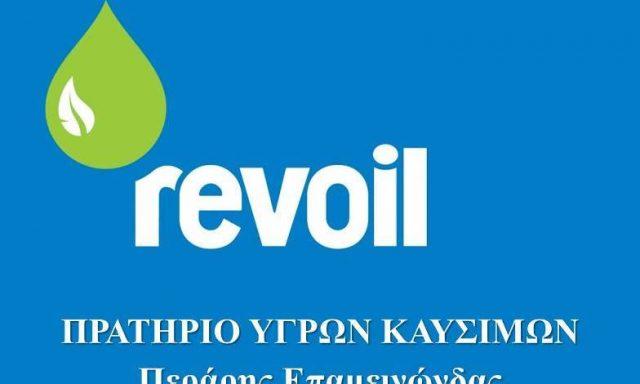 REVOIL – ΠΕΡΑΡΗΣ ΕΠΑΜΕΙΝΩΝΔΑΣ