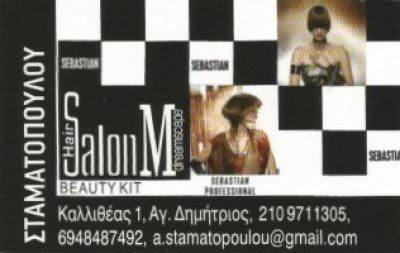 SALON M-ΣΤΑΜΑΤΟΠΟΥΛΟΥ ΜΙΝΑ