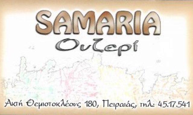 SAMARIA-ΓΑΛΑΝΑΚΗΣ ΣΤΕΛΙΟΣ