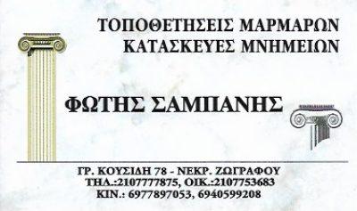 ΣΑΜΠΑΝΗΣ ΦΩΤΙΟΣ