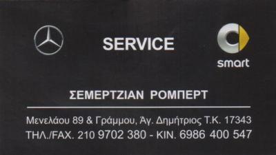 SERVICE MERCEDES-SMART (Σεμερτζιάν Ρόμπερτ)
