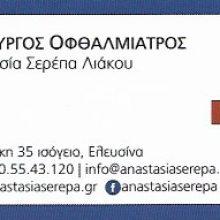 ΣΕΡΕΠΑ – ΛΙΑΚΟΥ ΑΝΑΣΤΑΣΙΑ