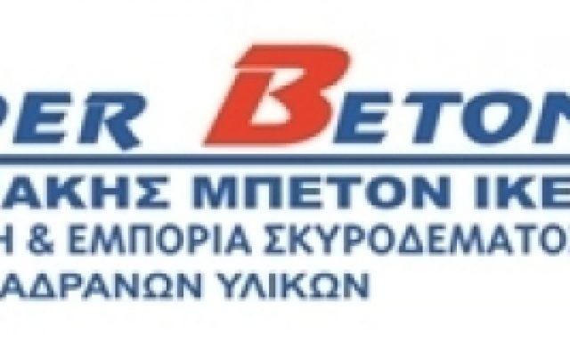 ΣΙΔΕΡΑΚΗΣ ΜΠΕΤΟΝ ΙΚΕ