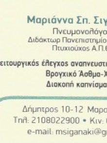 ΣΙΓΑΝΑΚΗ ΑΝΝΑ – ΜΑΡΙΑ