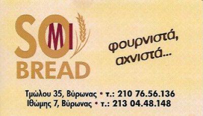 SOMI BREAD-ΜΠΑΡΜΠΑΓΙΩΡΓΗΣ ΜΙΧΑΛΗΣ