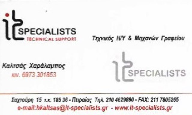 IT SPECIALISTS-ΚΑΛΤΣΑΣ ΧΑΡΑΛΑΜΠΟΣ