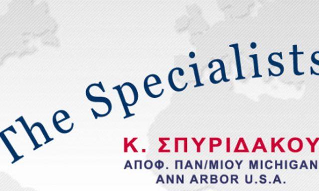 THE SPECIALIST – ΣΠΥΡΙΔΑΚΟΥ ΚΩΣΤΟΥΛΑ