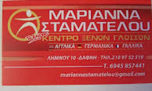 ΦΡΟΝΤΙΣΤΗΡΙΟ ΞΕΝΩΝ ΓΛΩΣΣΩΝ ΜΑΡΙΑΝΝΑ ΣΤΑΜΑΤΕΛΟΥ