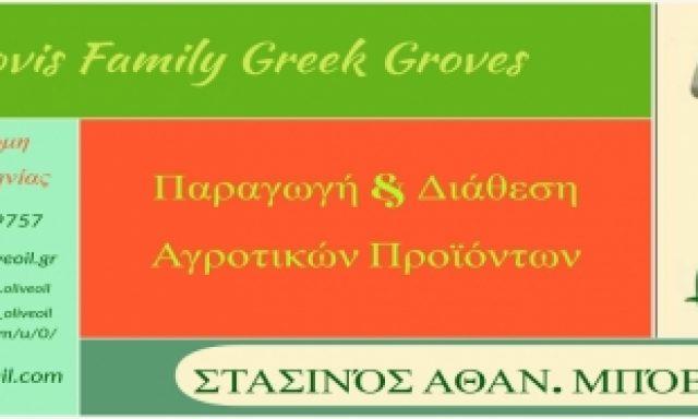 BOVIS FAMILY GREEK GROVES – ΜΠΟΒΗΣ ΣΤΑΣΙΝΟΣ ΤΟΥ ΑΘ.