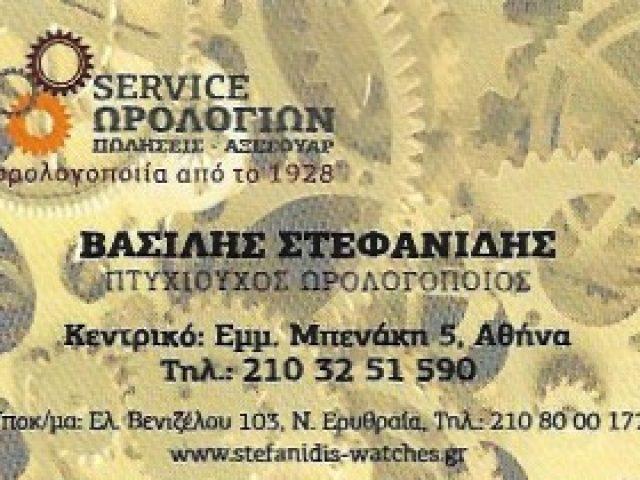 STEFANIDIS-ΣΤΕΦΑΝΙΔΗΣ ΒΑΣΙΛΗΣ