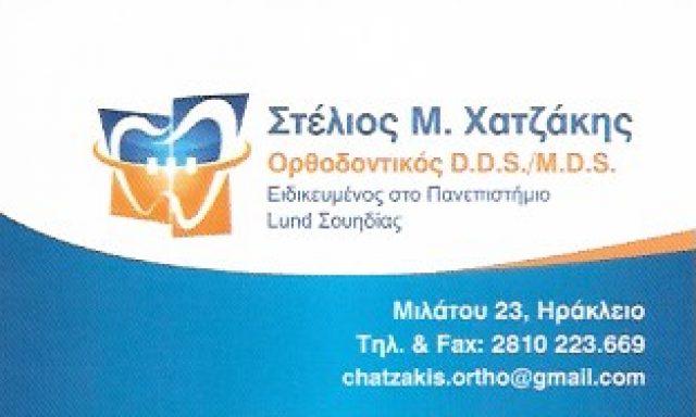ΧΑΤΖΑΚΗΣ ΣΤΕΛΙΟΣ