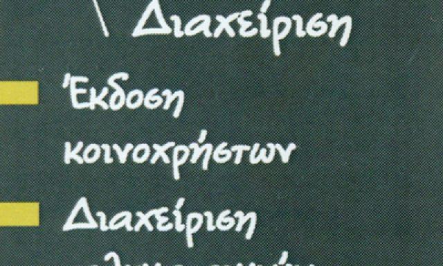 ΕΞΥΠΝΗ ΔΙΑΧΕΙΡΙΣΗ-ΣΤΡΑΤΑΚΗ ΜΑΡΙΑ