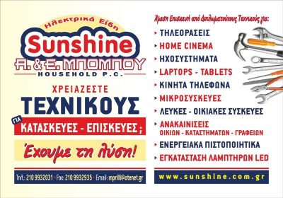 SUNSHINE AIR CONDITIONING