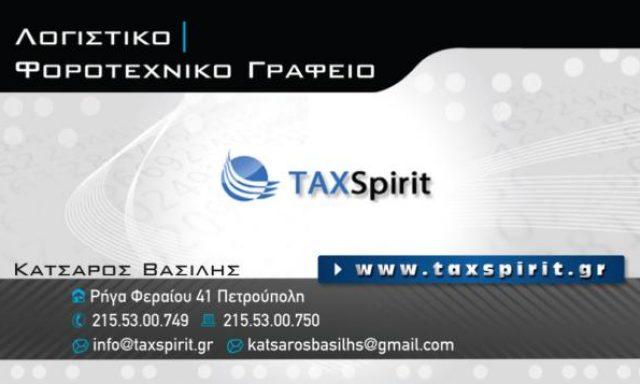 TAXspirit-ΚΑΤΣΑΡΟΣ ΒΑΣΙΛΕΙΟΣ