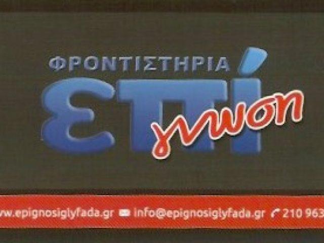 ΦΡΟΝΤΙΣΤΗΡΙΑ ΘΑΛΗΣ-ΑΘΑΝΑΣΟΠΟΥΛΟΣ ΓΕΩΡΓΙΟΣ Β.