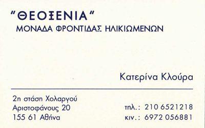 ΘΕΟΞΕΝΙΑ (ΚΛΟΥΡΑ ΑΙΚΑΤΕΡΙΝΗ)