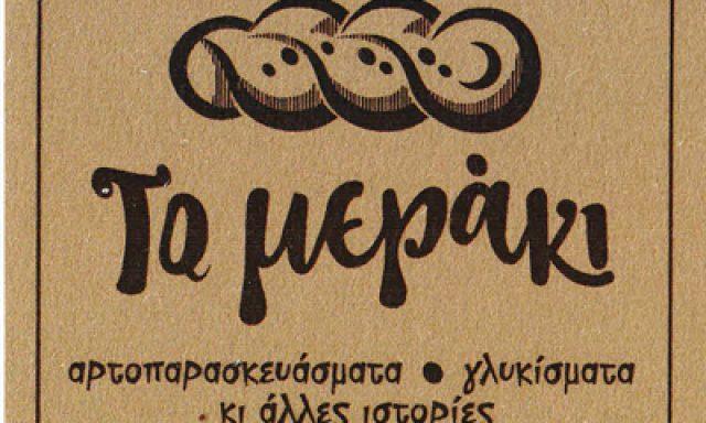 ΤΟ ΜΕΡΑΚΙ (ΚΥΡΙΑΚΟΠΟΥΛΟΣ ΣΠΥΡΙΔΩΝ)