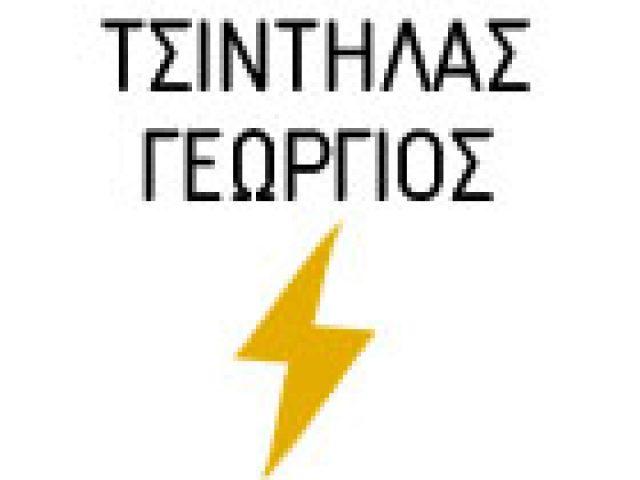 ΤΣΙΝΤΗΛΑΣ ΓΕΩΡΓΙΟΣ