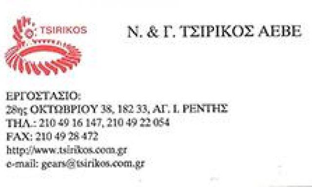 Ν. Κ Γ. ΤΣΙΡΙΚΟΣ ΑΕΒΕ