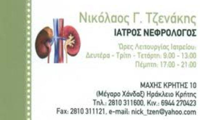 ΤΖΕΝΑΚΗΣ ΝΙΚΟΣ