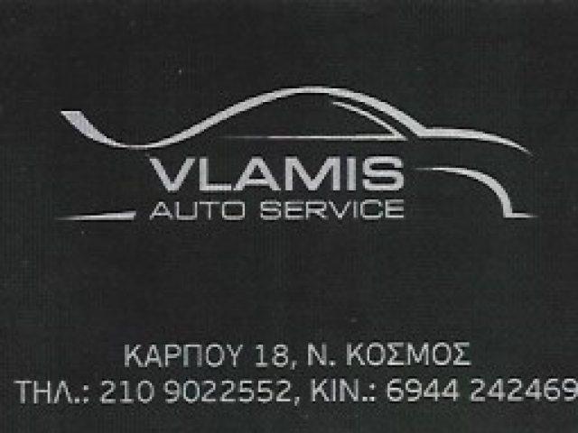 VLAMIS AUTO SERVICE-ΒΛΑΜΗΣ ΑΝΑΣΤΑΣΙΟΣ