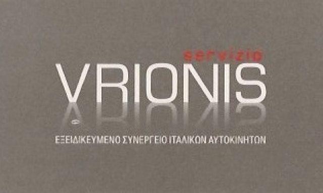 VRIONIS SERVIZIO-ΒΡΥΩΝΗΣ ΓΙΩΡΓΟΣ