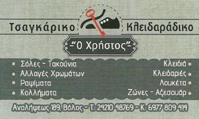 Ο ΧΡΗΣΤΟΣ-ΜΠΙΛΛΗΣ ΧΡΗΣΤΟΣ