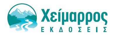 ΧΕΙΜΑΡΡΟΣ -ΣΥΚΑΣ ΒΑΣΙΛΕΙΟΣ