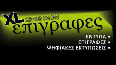 XL ΕΠΙΓΡΑΦΕΣ – ΟΥΖΟΥΝΙΔΟΥ ΘΕΟΛΟΓΙΑ
