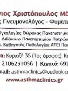 ΧΡΙΣΤΟΠΟΥΛΟΣ ΑΝΤΩΝΙΟΣ