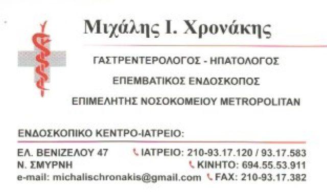 ΧΡΟΝΑΚΗΣ ΜΙΧΑΛΗΣ