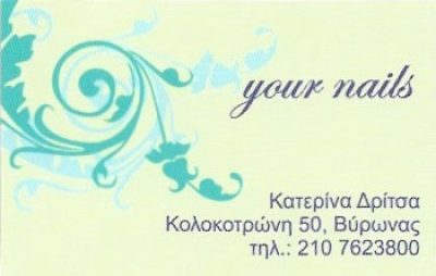 YOUR NAILS-ΔΡΙΤΣΑ ΑΙΚΑΤΕΡΙΝΗ