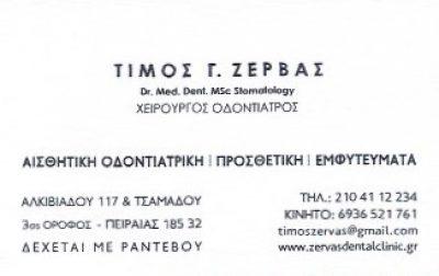 ΖΕΡΒΑΣ ΤΙΜΟΣ