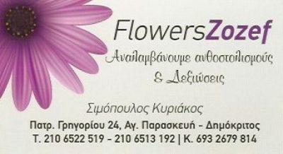 ΖΟΖΕΦ-ΣΙΜΟΠΟΥΛΟΣ ΚΥΡΙΑΚΟΣ Σ.