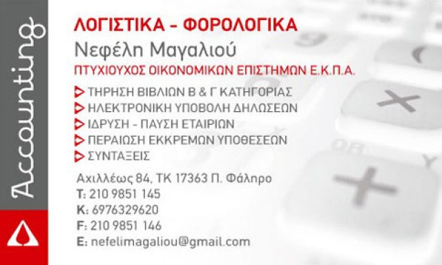 ACCOUNTING-ΜΑΓΑΛΙΟΥ ΝΕΦΕΛΗ