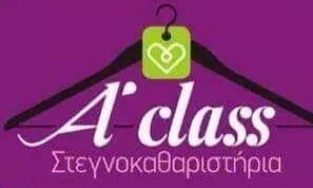 A CLASS-ΣΑΚΕΛΛΑΡΑΚΗ ΧΡΙΣΤΙΝΑ