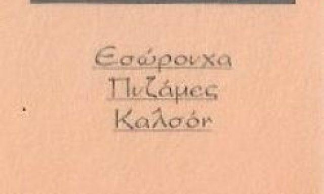 ΑΓΓΕΛΙΚΗ -ΑΡΟΥΚΑΤΟΣ ΠΑΝΑΓΙΩΤΗΣ