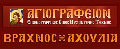ΑΓΙΟΓΡΑΦΕΙΟΝ-ΔΗΜΗΤΡΙΟΣ Ν. ΒΡΑΧΟΣ-ΠΑΡΑΣΚΕΥΗ Γ. ΑΧΟΥΛΙΑ